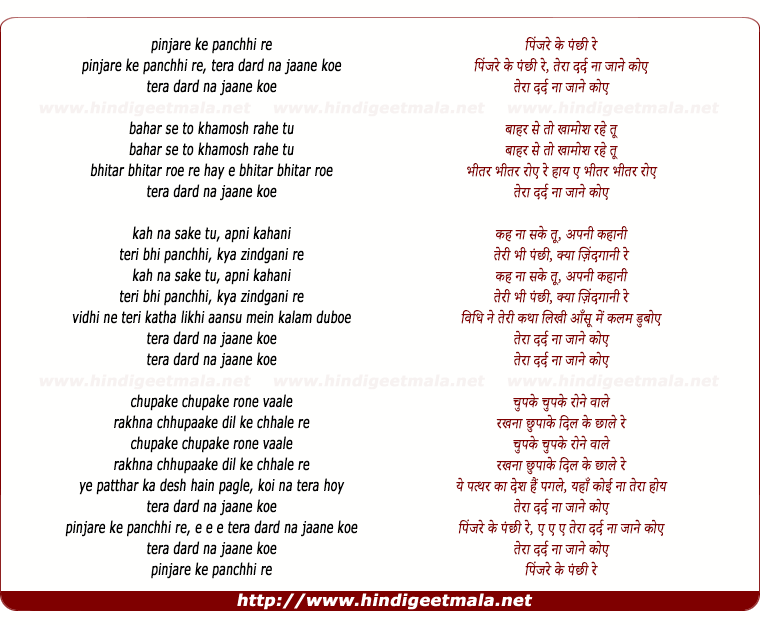 lyrics of song Pinjare Ke Panchhi Re Teraa Dard Na Jaane Koe