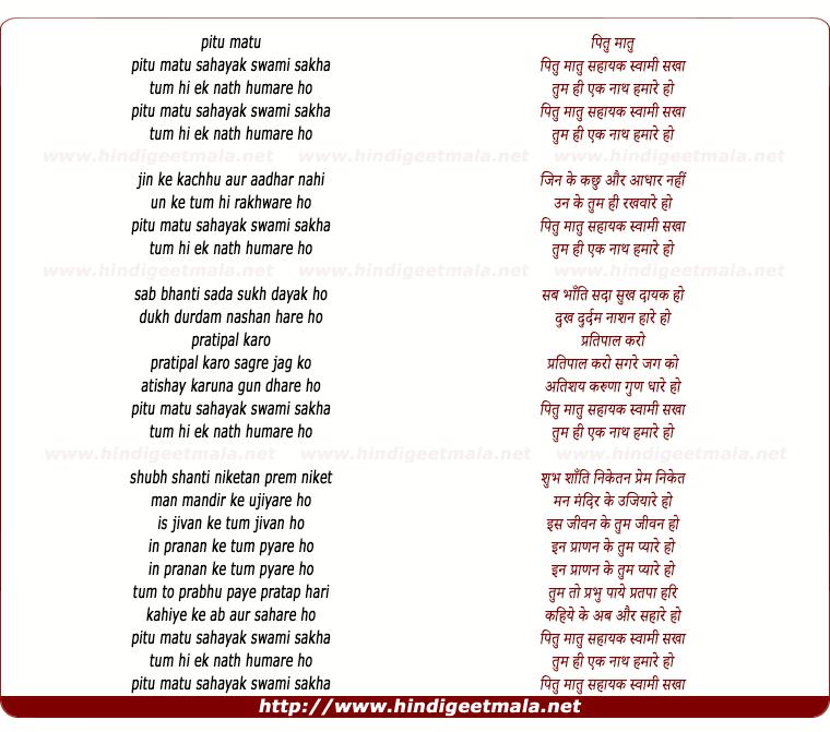 lyrics of song Pitu Maatu Sahaayaka Svaami Sakhaa