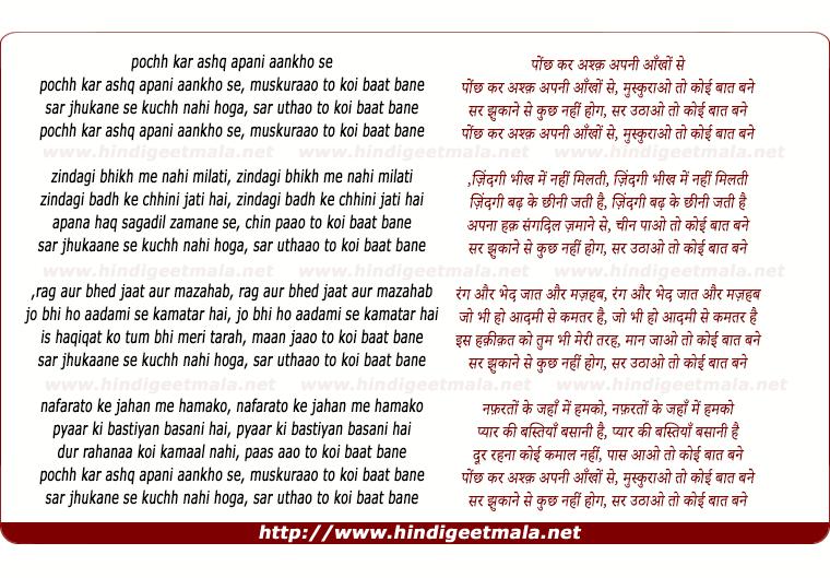 lyrics of song Ponchh Kar Ashq Apani Aankhon Se