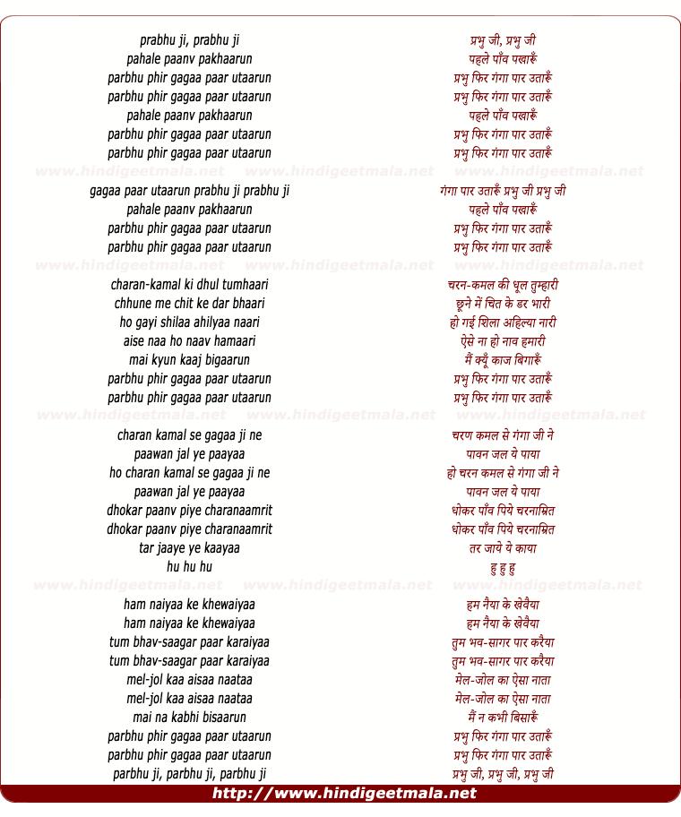 lyrics of song Prabhu Ji Pahale Paanv Pakhaarun