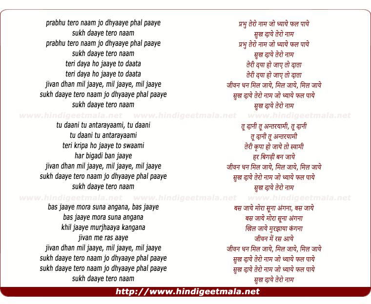 lyrics of song Prabhu Tero Naam Jo Dhyaaye Phal Paaye