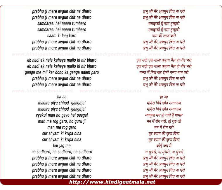 prabhu ji mere avagun chit naa dharo
