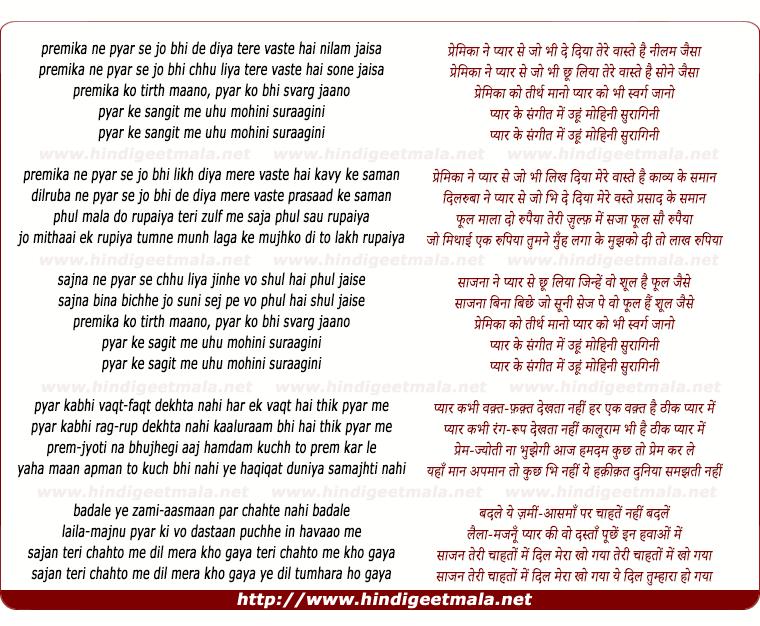 lyrics of song Premika Ne Pyaar Se Jo Bhi Chhu Diya