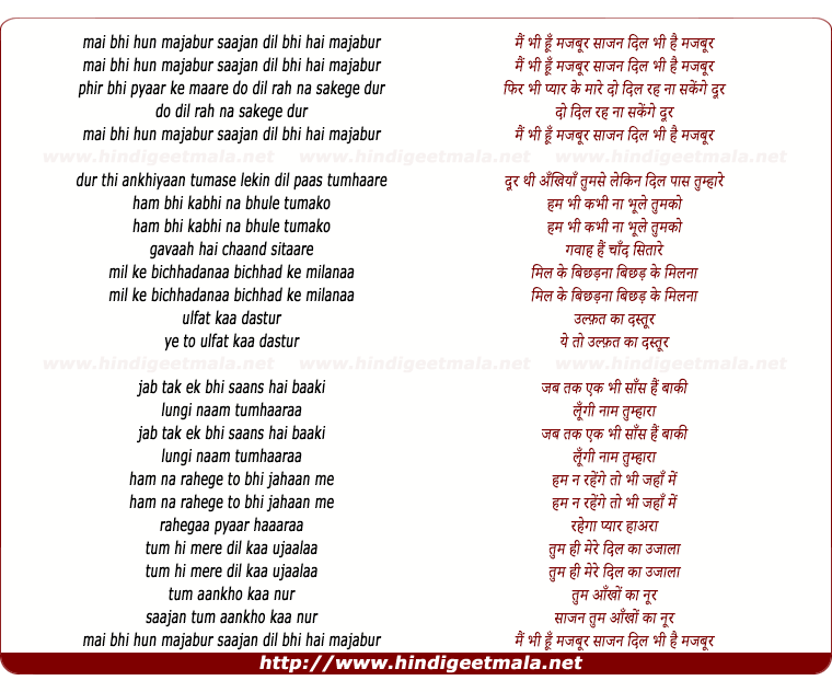 lyrics of song Pukaaren Kab Se Tumako, Main Bhi Hun Majabur Saajan