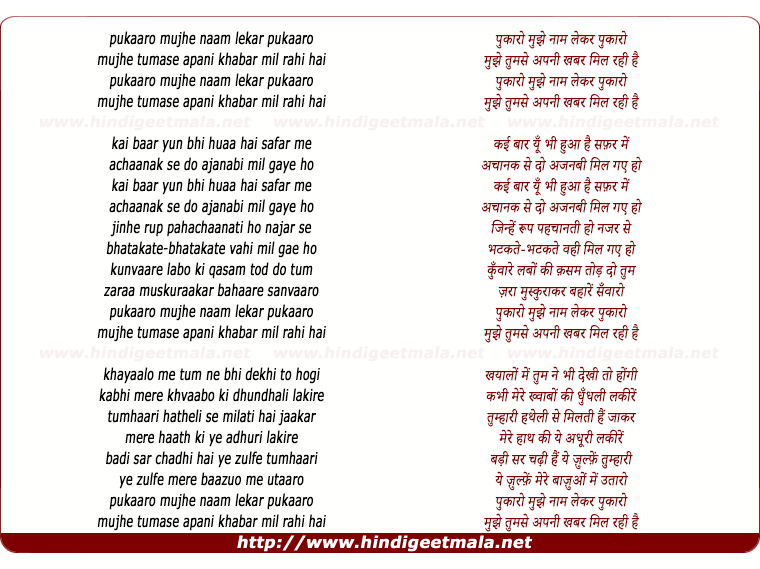 lyrics of song Pukaro Mujhe Naam Lekar Pukaro