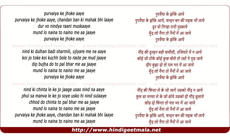 lyrics of song Puravaiya Ke Jhonke Aaye