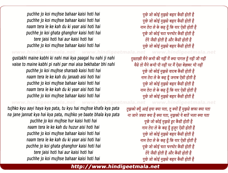 lyrics of song Puchhe Jo Koi Mujhase Bahaar Kaisi Hoti Hai