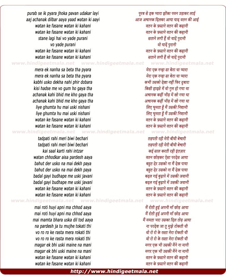 lyrics of song Purab Se Ik Pyara Jhonka, Vatan Ke Fasane
