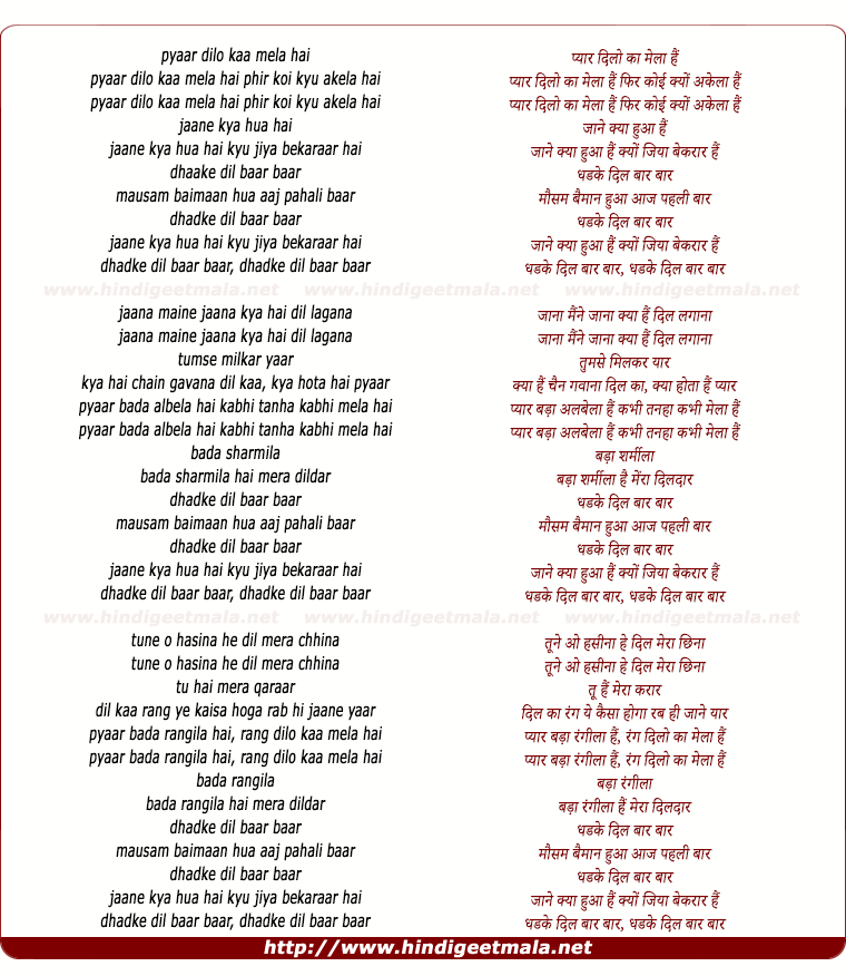 lyrics of song Pyaar Dilon Kaa Melaa Hai, Dhadake Dil Baar Baar