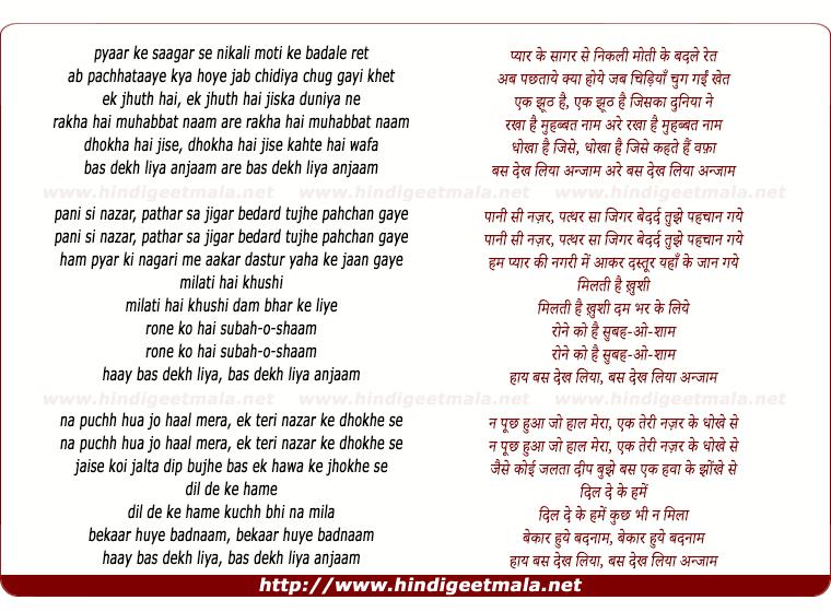 lyrics of song Pyaar Ke Saagar Se Nikli Moti Ke Badale Ret