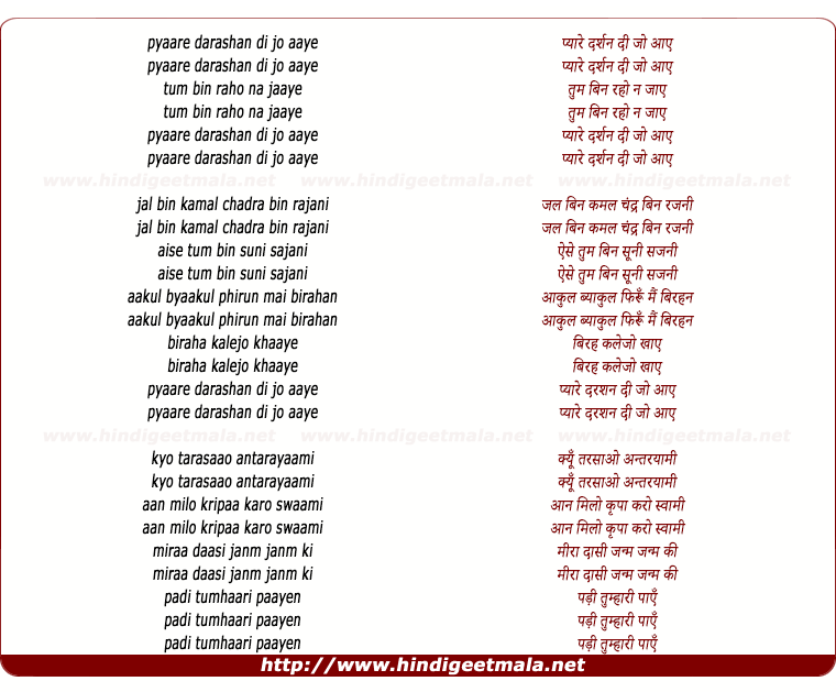 lyrics of song Pyare Darashan Dii Jo Aaye