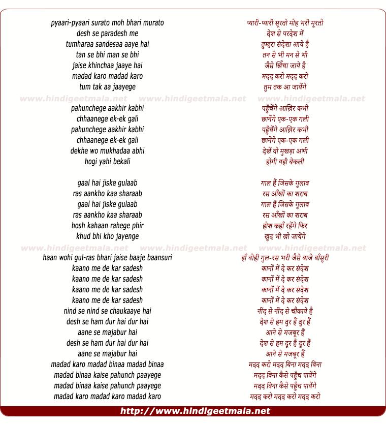 lyrics of song Pyari Pyari Surato Moh Bhari Murato
