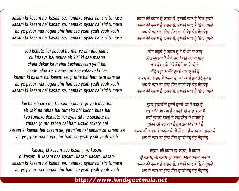 lyrics of song Qasam Ki Qasam Hai Qasam Se