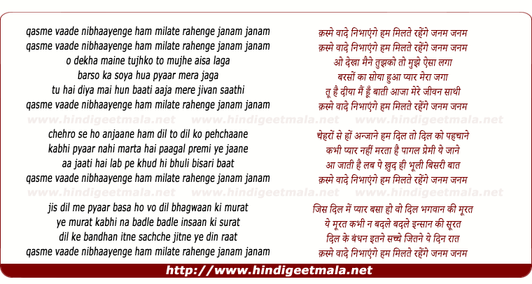lyrics of song Qasme Vaade Nibhaaenge Ham