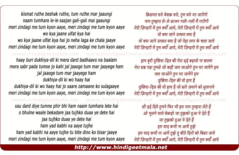 lyrics of song Meri Zindagi Men Tum Kyon Aaye