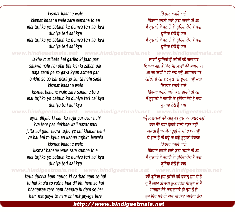 lyrics of song Qismat Banane Wale Zara Samane To Aa