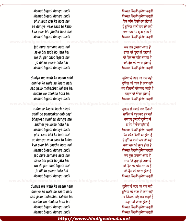 lyrics of song Qismat Bigadi Duniyaa Badali Phir Kaun Kisi Kaa