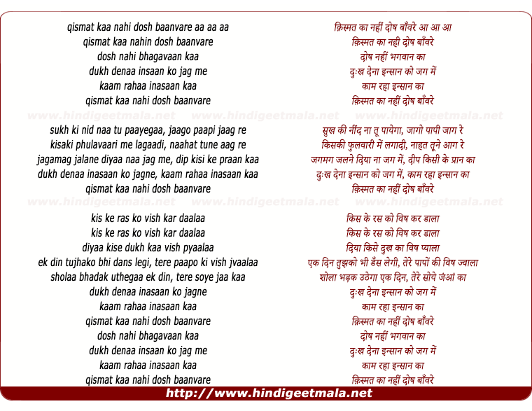 lyrics of song Qismat Kaa Nahin Dosh Baanvare