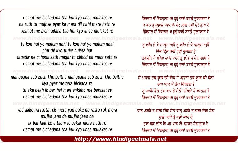 lyrics of song Kismat Me Bichhadna Tha