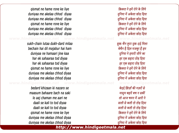 lyrics of song Qismat Ne Hamen Rone Ke Liye