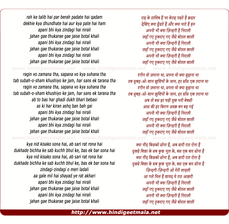 lyrics of song Raah Ke Taalib Hain, Apani Bhi Kyaa Zindagi Hai Niraali