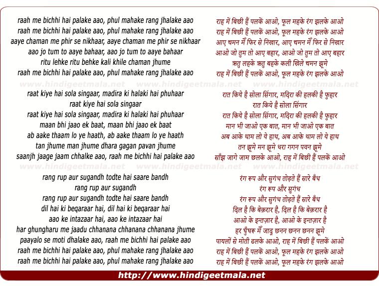 lyrics of song Raah Me Bichhi Hain Palaken Aaoo
