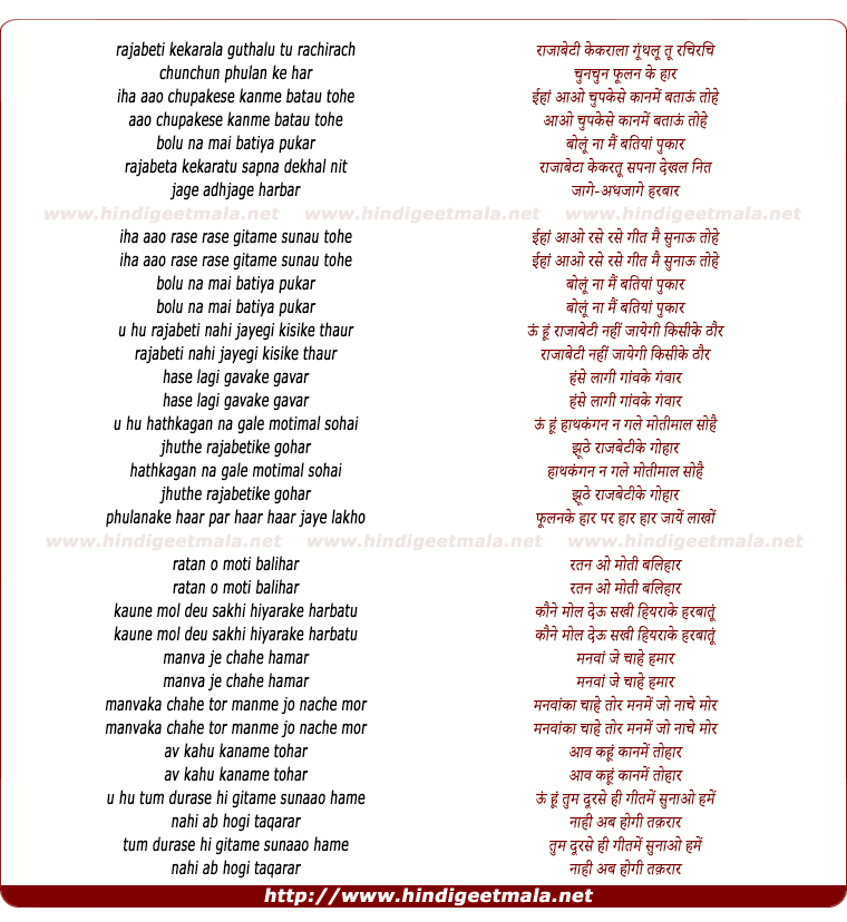 lyrics of song Raajaabeti Kekaraalaa Gunthalu Tu Rachirachi