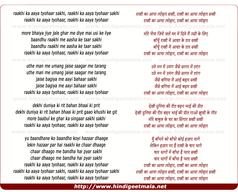 lyrics of song Raakhi Kaa Aayaa Tyohaar Sakhi