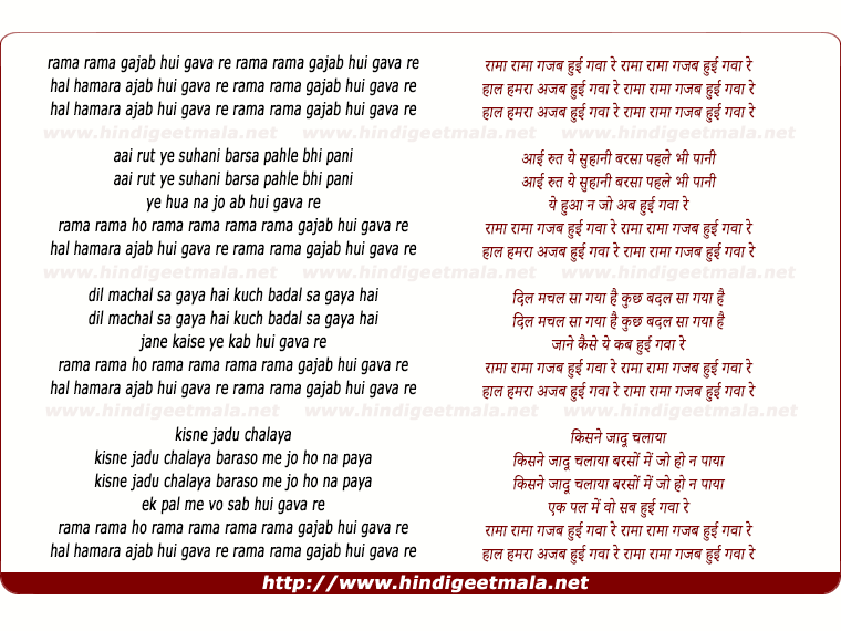 lyrics of song Raamaa Raamaa Gajab Hui Gavaa Re