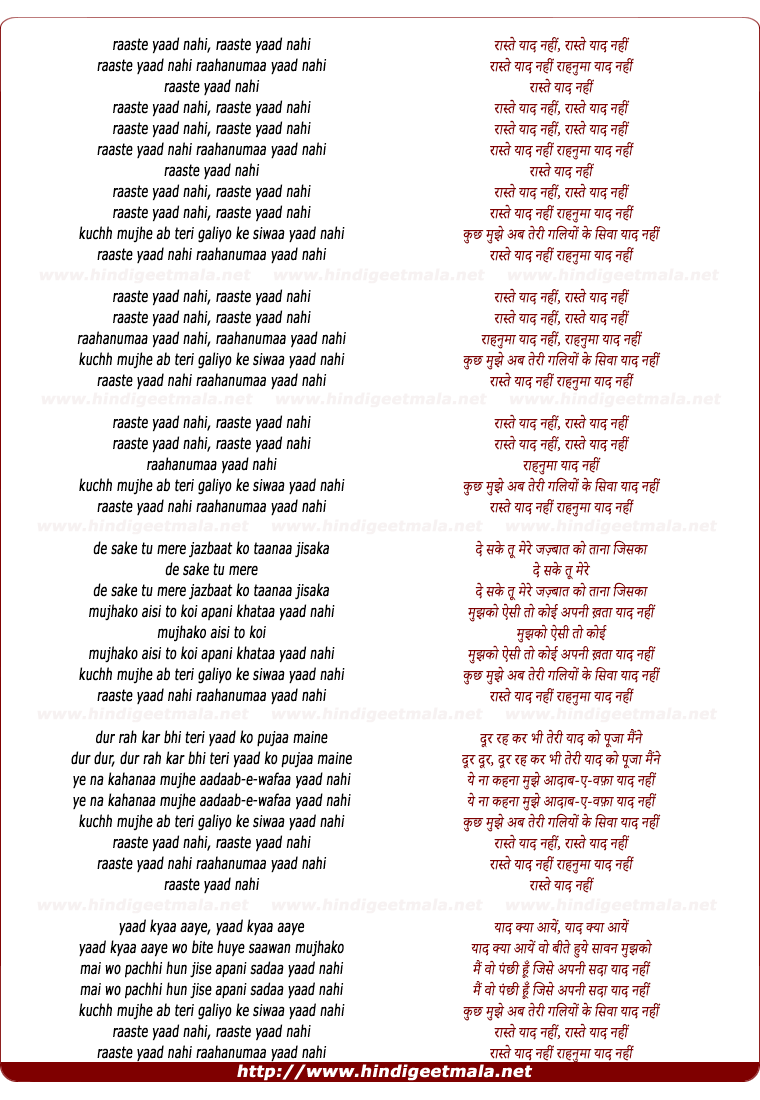 lyrics of song Raaste Yaad Nahin Raahanumaa Yaad Nahin