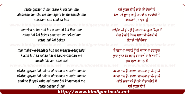 lyrics of song Raaten Guzaar Di Hain Taaron Ki Roshani Men