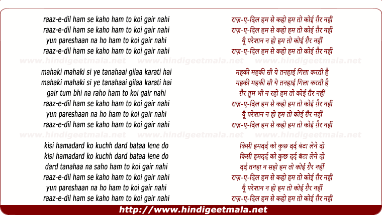lyrics of song Raaz E Dil Hamase Kaho Ham To Koi Gair Nahin