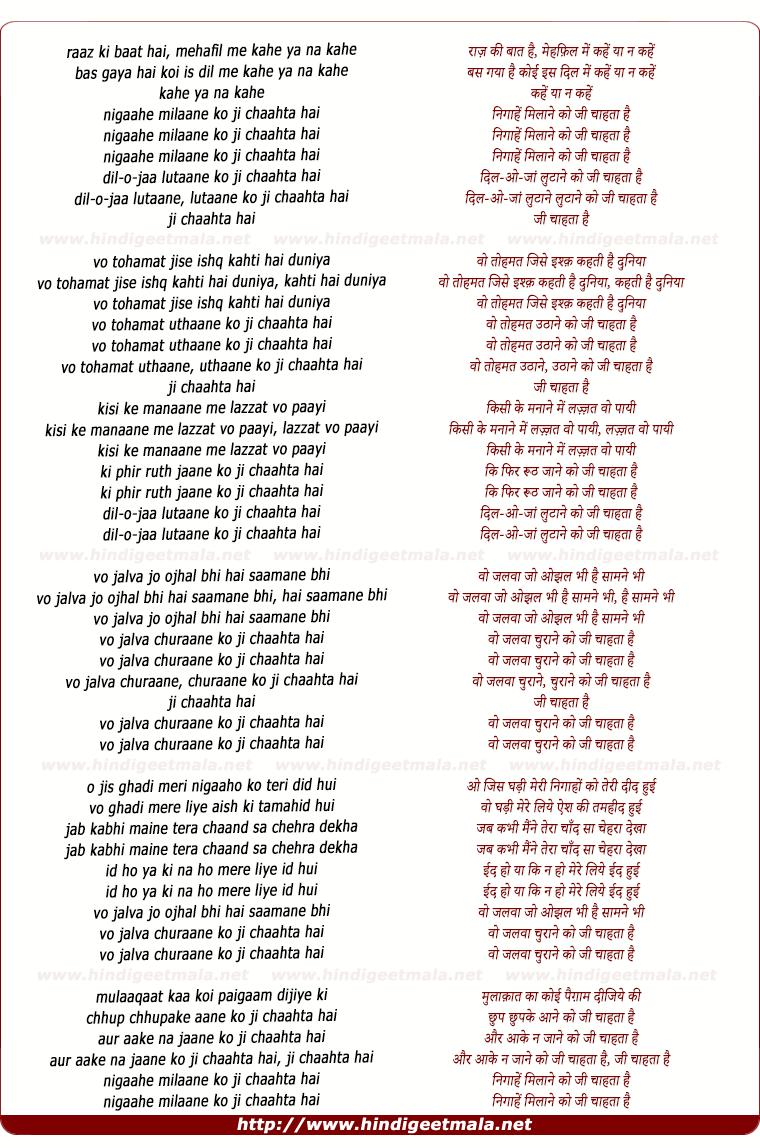 lyrics of song Raaz Ki Baat Hai, Nigaahen Milaane Ko Ji Chaahataa Hai
