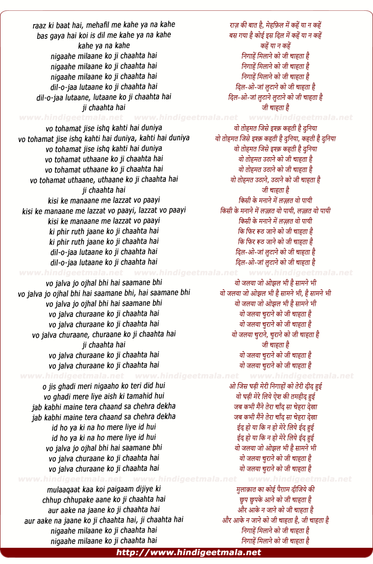 Raaz Ki Baat Hai, Nigaahen Milaane Ko Ji Chaahataa Hai