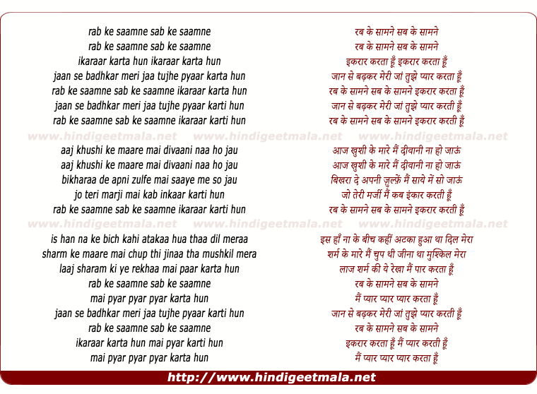 lyrics of song Rab Ke Saamane Sab Ke Saamne, Ikarar Karata Hun