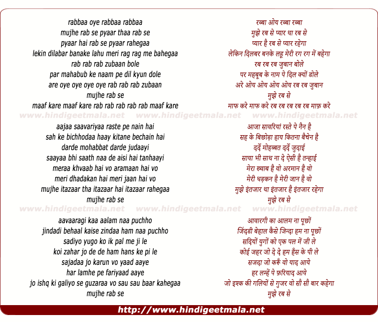 lyrics of song Rabbaa Mujhe Rab Se Pyaar Tha