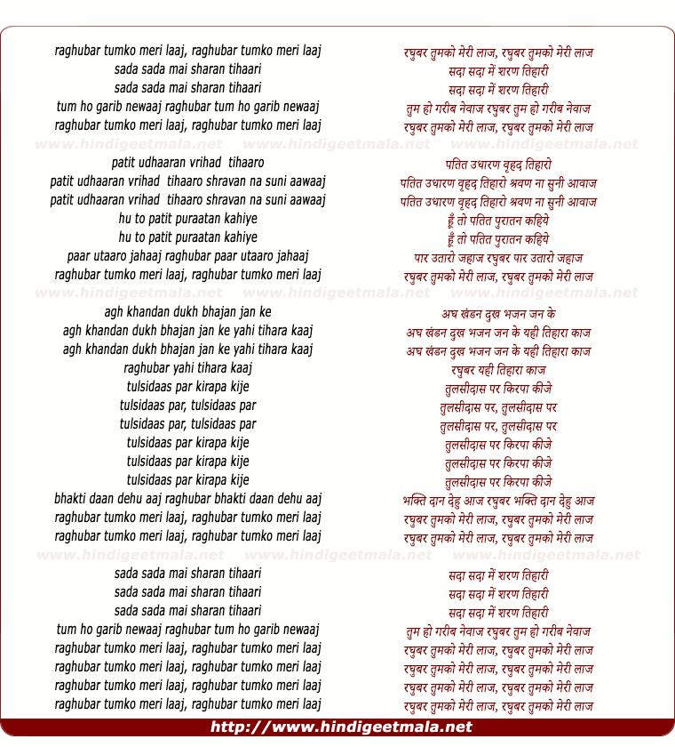 lyrics of song Raghubar Tumko Meri Laaj, Sadaa Sadaa Main Sharan Tihaari