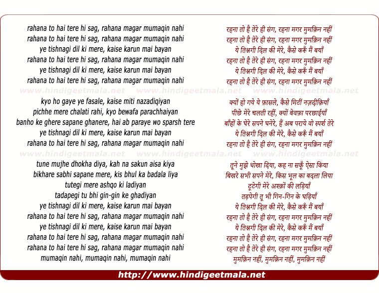 lyrics of song Rahanaa To Hai Tere Hi Sang Rahanaa Magar Mumaqin Nahin