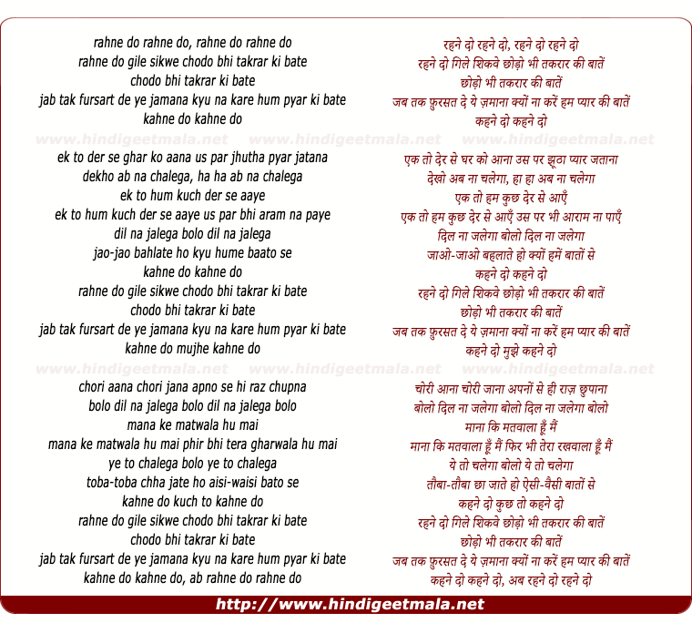 lyrics of song Rahane Do Gile Shikave Chhodo Bhi Takarar Ki Bate