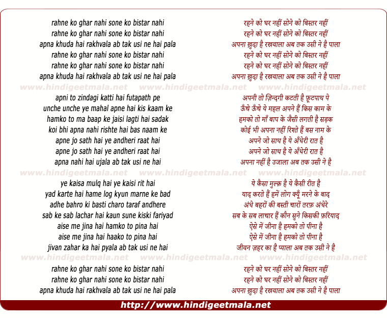 lyrics of song Rahane Ko Ghar Nahin, Ab Tak Usi Ne Hai Paalaa