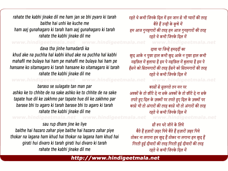 lyrics of song Rahate The Kabhi Jinake Dil Men
