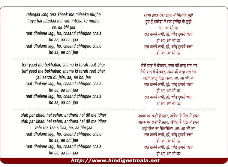 lyrics of song Raat Dhalane Lagi, Chaand Chhupne Chala, Aaa Aa Bhi Ja