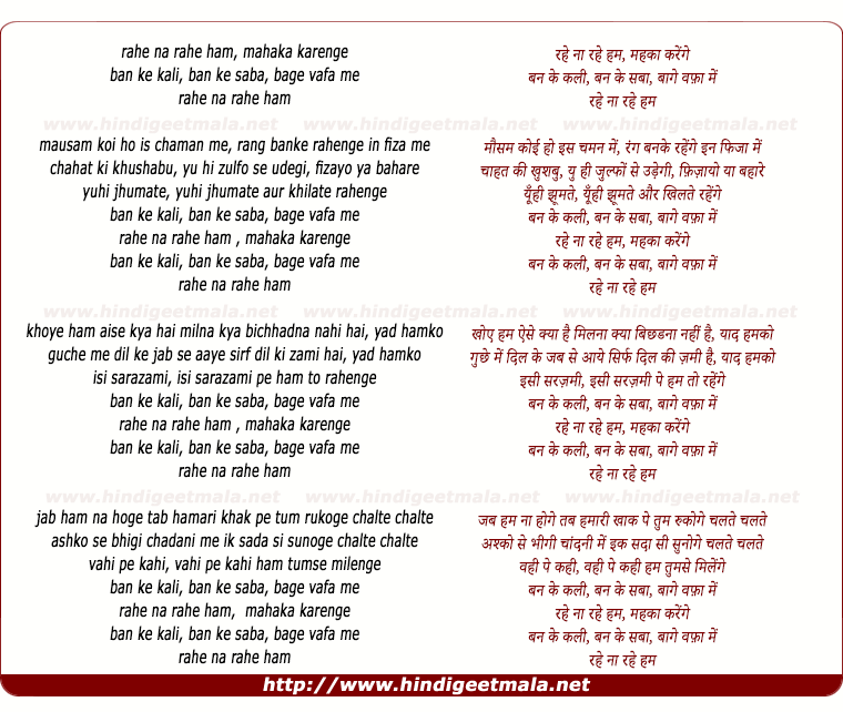 lyrics of song Rahen Naa Rahen Ham Mahakaa Karenge (Duet Version)