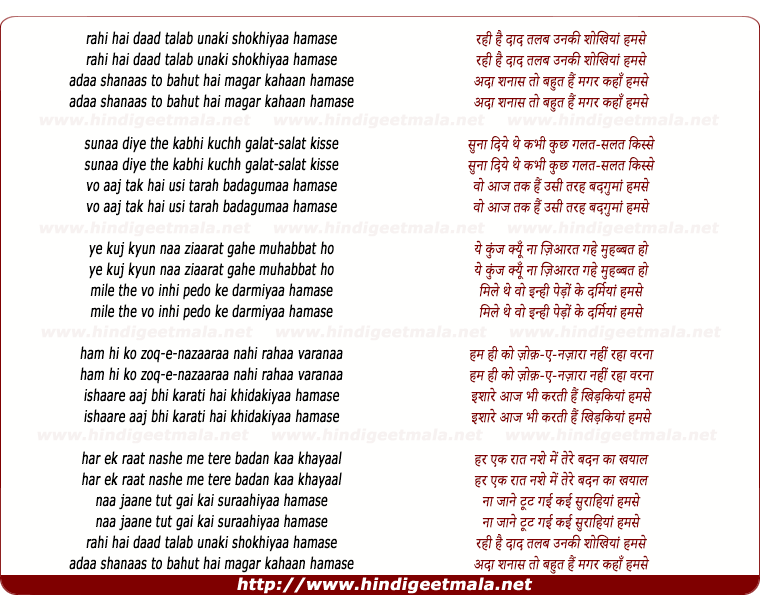 lyrics of song Rahi Hai Daad Talab Unaki Shokhiyaan Hamase