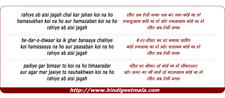 lyrics of song Rahiye Ab Aisi Jagah Chal Kar Jahaan