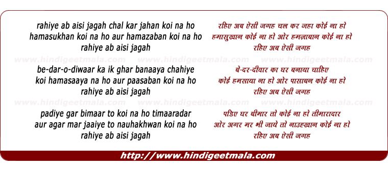 lyrics of song Rahiye Ab Aisi Jagah Chal Kar Jahaan