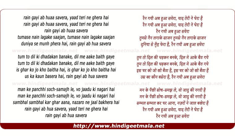 lyrics of song Rain Gayi Ab Hua Savera, Yaad Teri Ne Ghera Hai