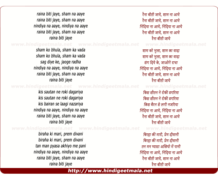 lyrics of song Rainaa Biti Jaaye Shyaam Naa Aaye