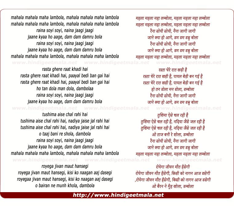lyrics of song Raina Soyi Soyi Naina Jagi Jagi (Mahala Mahala Maha Lambola)