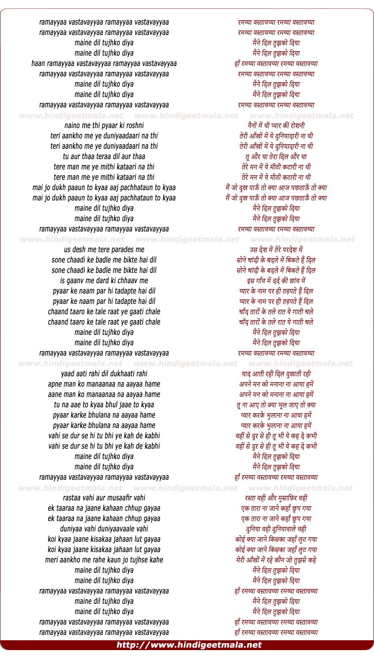 lyrics of song Ramayyaa Vastaavayyaa, Mainne Dil Tujhako Diyaa